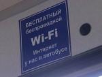 WIFI для транспорта Брест
